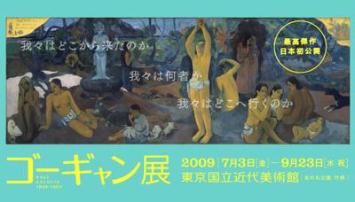 Gauguinmain2