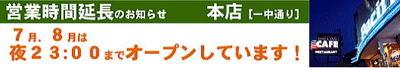 1007eigyoujikanhenkou_banner1
