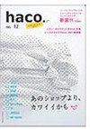 Haco12_2