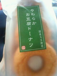 やわらかお豆腐ドーナッツ☆