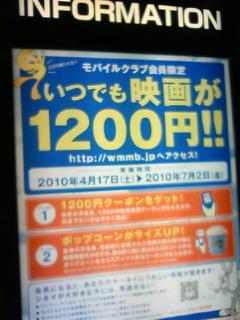 1200円♪ワーナーマイカル☆